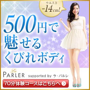 supported byラ・パルレ 【500円で魅せるくびれボディ】ウエスト-14cm! 70分体験コースはこちらへ。