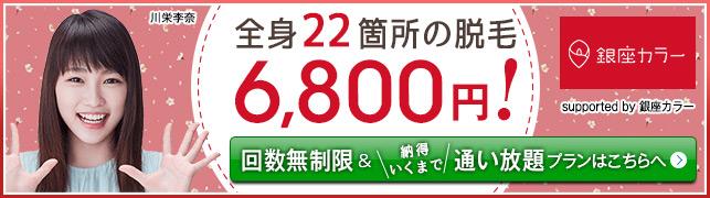 supported by銀座カラー 【全身22箇所の脱毛 6800円!】回数無制限&納得くいくまで通い放題プランはこちらへ
