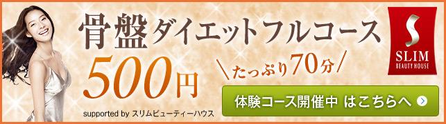 supported byスリムビューティーハウス 【骨盤ダイエットフルコース500円】たっぷり70分体験コース開催中はこちらへ